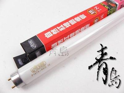 五3中1→B。。。青島水族。。。I-L454 台灣伊士達ISTA-----T8強效植物燈管--30w(三支免運)