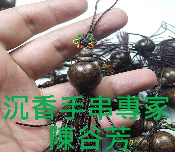 買一送一、17R2越南金絲水沉沉香 油性高 淡香典雅 鑰匙扣 把玩掛件配飾品