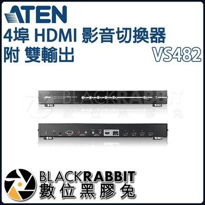 數位黑膠兔【 ATEN VS482 4埠 HDMI 影音切換器 附 雙輸出 】 延長 延伸 訊號 輸入 輸出 傳輸
