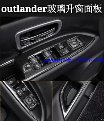 S-三菱 Mitsubishi 新款 outlander 玻璃升降窗面板 扶手面板 內飾改裝 車貼配