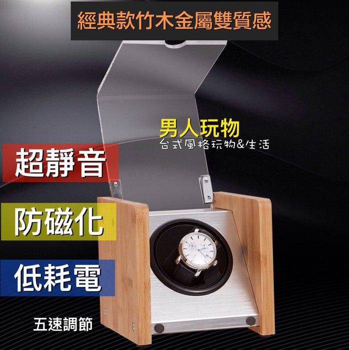 自動上鍊錶盒 竹木錶盒自動錶盒搖錶器 機械錶收納盒1轉1搖錶器