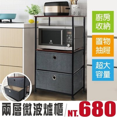 FDW【5L822】超高CP值*防麻布不織布兩層抽屜微波爐櫃/櫥櫃架/碗櫃/廚房收納/客廳櫃/儲物櫃/收納櫃