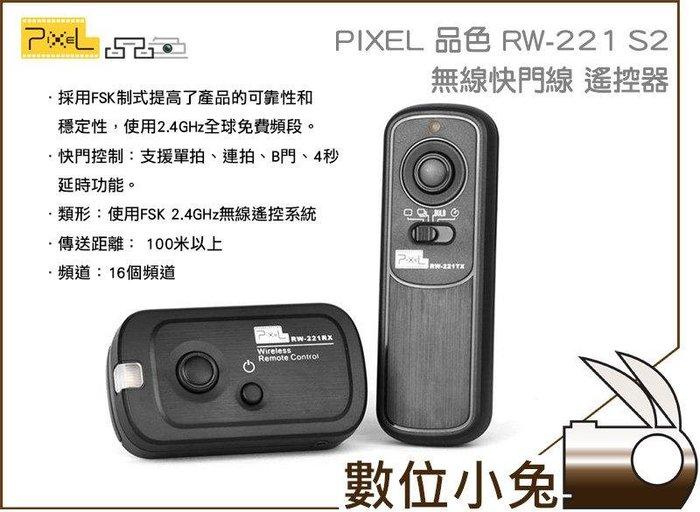 數位小兔【Pixel 品色 RW-221 快門遙控器 S2】Sony 無線 快門線 A7R A6000 NEX-7 A7