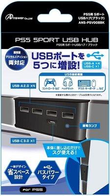 全新現貨 PS5周邊 日本ANSWER 5端口 雙對應 USB-A/TYPE-C 擴充器 黑色【歡樂屋】