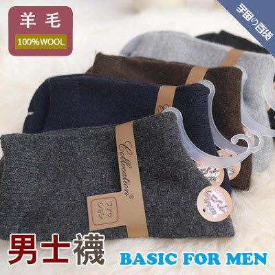 嘉芸的店 小宇宙襪子公司 日本純羊毛男士素色毛襪 日本羊毛襪 純羊毛 單色素面短襪 保暖男生短襪 可刷卡 可超取