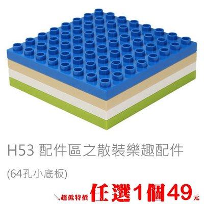 澄.積木【H53】全新大顆粒樂高式 積...