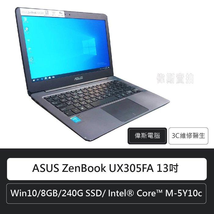 ☆偉斯電腦☆ASUS ZenBook UX305FA 13吋