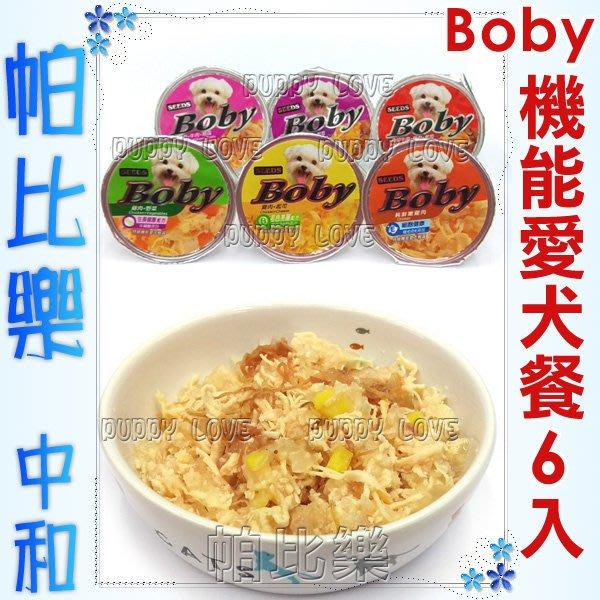 ◇◇帕比樂◇◇BOBY.特級機能愛犬餐80克【一組6入】