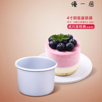 巧廚烘焙_展藝陽極蛋糕模乳酪戚風圓形活...