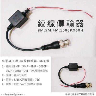 安力泰系統~絞線傳輸器 8M.5M.4M.1080P.960H AHD/TVI/CVI/類比 BNC頭