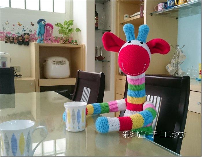 毛線娃娃 長頸鹿材料包~任選色!編織工具、手工藝材料、進口毛線、鉤針玩偶、編織書☆彩暄手工坊☆