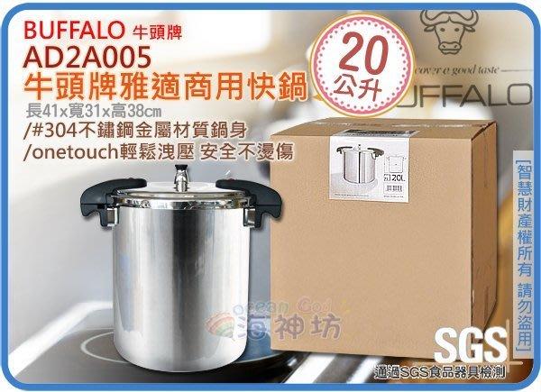 =海神坊=AD2A005 BUFFALO 牛頭牌雅適商用快鍋 頂級壓力鍋 湯鍋 魯鍋 #304不鏽鋼 雙耳 附蓋 20L