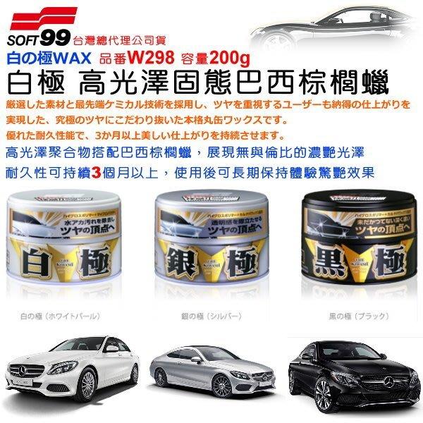 和霆車部品中和館—日本SOFT99  驚艷無與倫比的高濃度光澤實感 白極巴西棕櫚蠟 白色車專用 容量200g W298