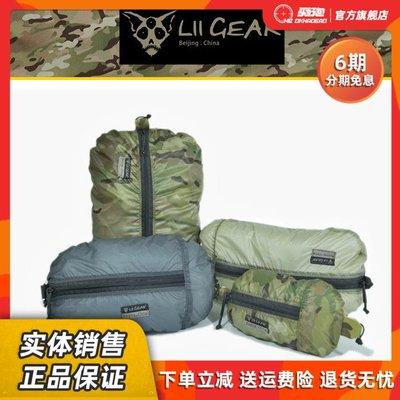 潮集韓品Lii Gear Pullouts 10D 15D 30D 輕量收納包