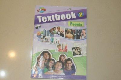 EFL7 何嘉仁菁英美語 兒童青少年班 第7級TextBook 2 課本2 people 二手