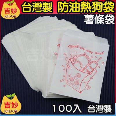 台灣製 公版防油紙袋  #825 約100入 熱狗袋 薯條袋紙袋 防油袋【吉妙小舖】 炸物袋 炸雞袋