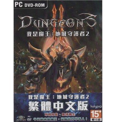 泥鼠※PC※我是魔王:地城守護者 2 繁體中文版(全新)