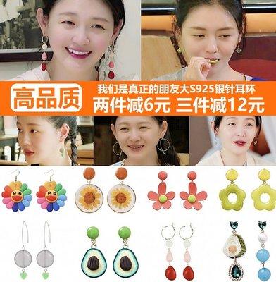 韓國飾品館&我們是真正的朋友徐熙媛大S同款耳環耳圈高級感耳環法式網紅復古