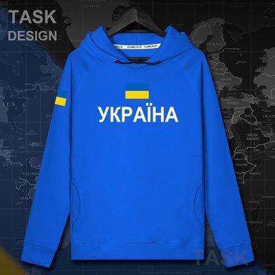 烏克蘭Ukraine 薄款連帽衛衣國家隊足球休閑寬松外套頭 city