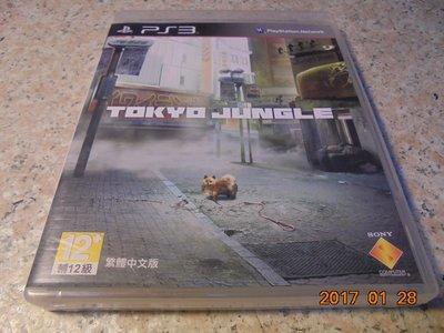 PS3 東京叢林 Tokyo Jungle 中文版 直購價400元 桃園《蝦米小鋪》