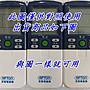 現貨寄送 艾普頓冷氣遙控器 APTON冷氣遙控器 AFC-100E AFC-180D AFC-180E AFC-200E