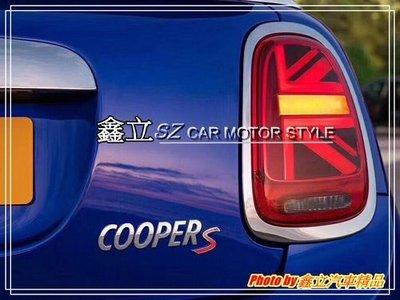 ※ 鑫立汽車精品 ※ Mini Cooper S F55 F56 16-17年 英國 國旗 LED 跑馬 流水 尾燈