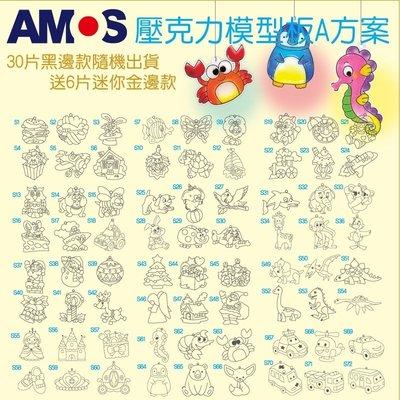 比價網~~韓國AMOS【壓克力模型板A方案(30片壓克力模型板-黑邊款送6片迷你金邊款,圖案隨機出貨)】
