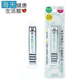 【海夫健康生活館】日本GB綠鐘 QQ 不鏽鋼 輕巧型指甲剪 雙包裝(QQ-101)