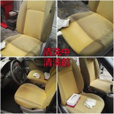 汽車 絨布 賽車布 絨布椅 深層清洗 消毒 殺菌 美白 車內清潔 polo vw golf swift fit sx4