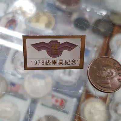 ☆豐臣館☆1978年級畢業紀念胸章~AB.1