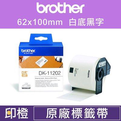 【印橙】Brother DK-11202 定型標籤帶 ( 62x100mm 白底黑字 ) 耐久型紙質