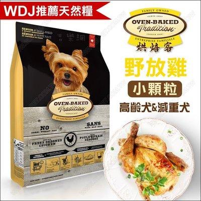 【吉樂網】送零食一包!加拿大Oven-Baked烘焙客天然狗糧《高齡減重犬野放雞小顆粒1kg》WDJ推薦飼料