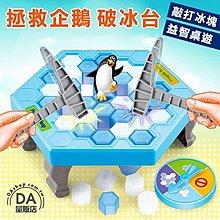 企鵝破冰 桌遊 聚會 團康 互動 益智 玩具 冰塊 敲冰磚 錘冰 親子遊戲(V50-1840)