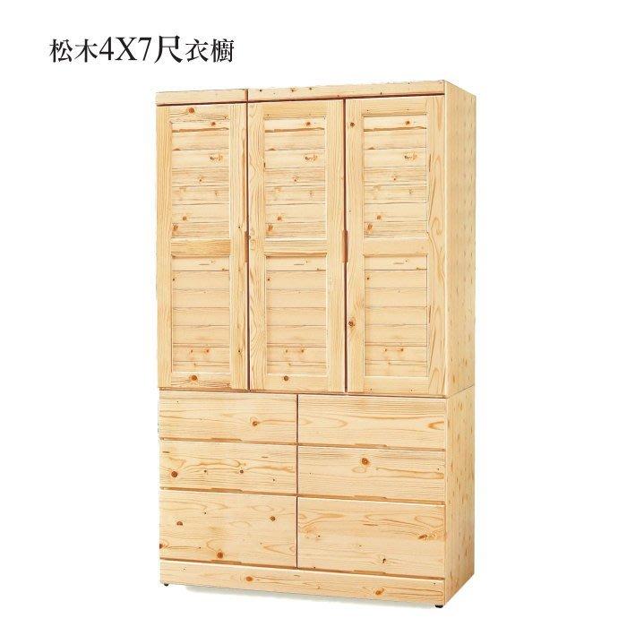 【DH】商品貨號HC904商品名稱《經典》4X7尺三門三抽松木實木衣櫃(圖一)備有4X6尺.3尺可選.主要地區免運費