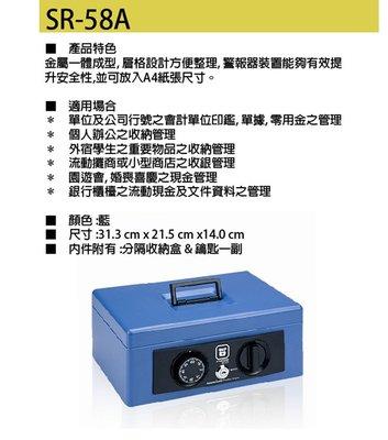 【皓翔】愛國者警報式現金保險箱 SR-58A  (藍色)