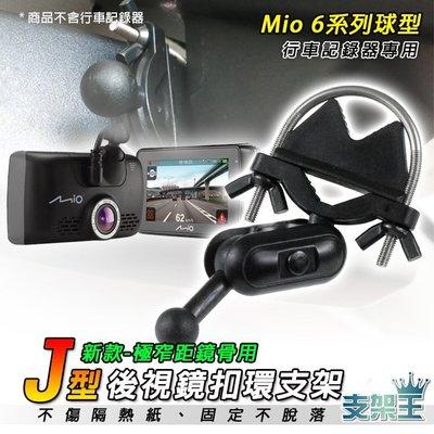 支架王 福斯 sharan POLO(6R 6C) GOLF七代 有感應器用【細版 後視鏡支架】mio 658 wifi mio 638 行車專用 J17 台北市