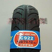 正新輪胎 殺很大 120-70-12 大特價$1100 贈送氮氣填充拆胎機安裝.(新勁戰.G5.FT.馬車