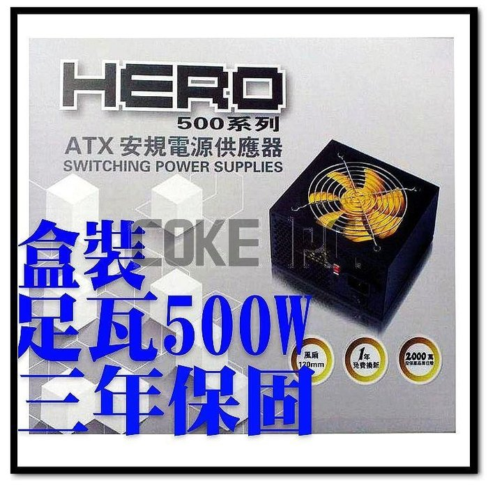 【捷修電腦。士林】 HERO 英雄 500W 安規 電源供應器【足瓦-全網編線-附電源線】電腦電源 電腦 POWER