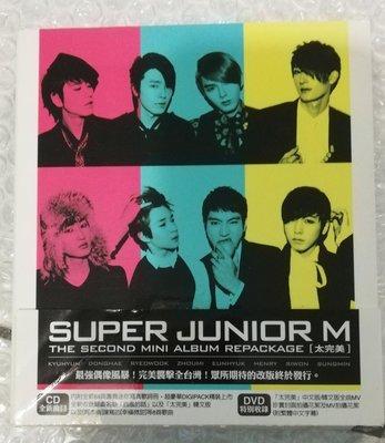 SUPER JUNIOR M第二張迷你專輯《太完美》