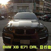 大台南汽車精品 BMW E71 X6 DRL 日行燈 晝行燈 X5M X6M E70