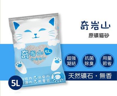 全球寵物~奇岩山 原礦貓砂 5L