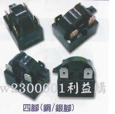 起動器 冰箱壓縮機起動器 黑色四腳銅端子 台製品 利益購 多件優惠再免運費批售