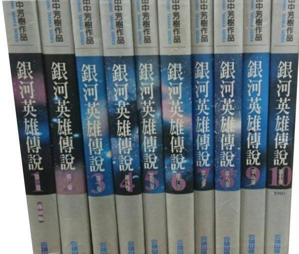 銀河英雄傳說   共10冊   田中芳樹 尖端   不分售