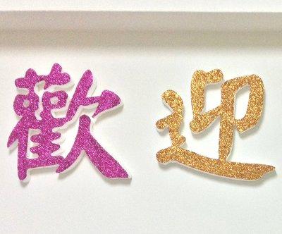 客製化珍珠板、保麗龍割字:立體字,婚禮Logo、圖案、廣告字、電腦割字、噴漆字模;活動、展覽、舞台佈置;+金蔥粉、噴金漆