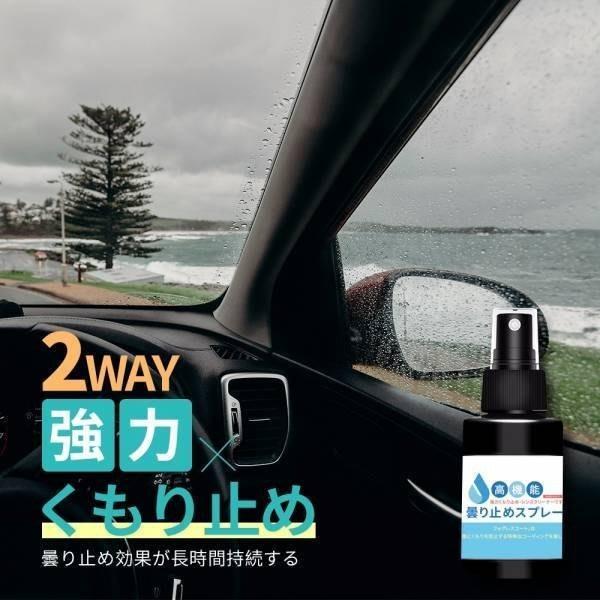 (買1送1)日本設計鏡面防霧保養劑