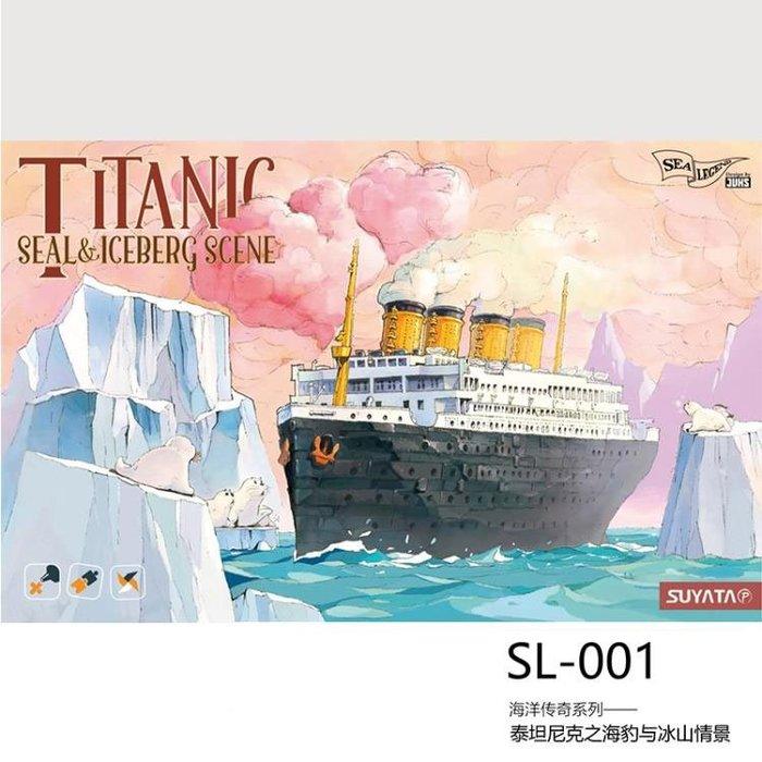 塑雅塔 SUYATA SL 001 SL001 Q版 鐵達尼號遊輪 冰山 海豹 冰川情景套裝 (30002)