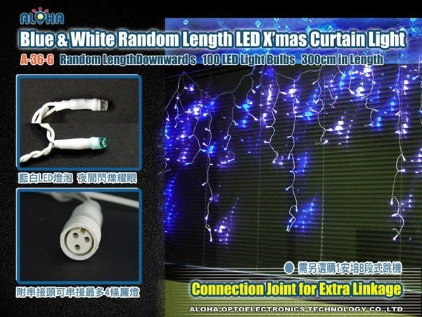 新莊阿囉哈LED【A-36-6】100顆LED不等長3M窗簾燈 藍白光   戶外庭院造景燈園藝燈/樹燈/LED