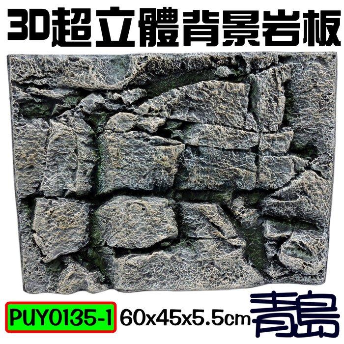 Y。。。青島水族。。。PUY0135-1台灣精品---3D立體背景岩板 背景板==硬式-灰裂岩石/60×45×5.5cm