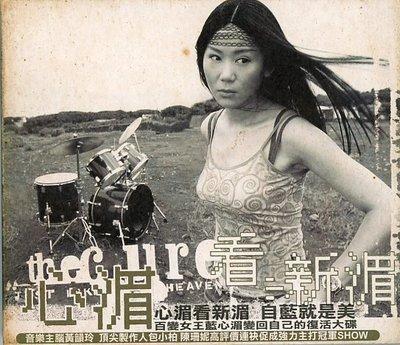 【笛笛唱片 】藍心湄-心湄看新湄*原版CD