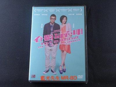 [DVD] - 春嬌與志明 Love In The Buff
